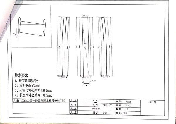 江西一舟项目设计