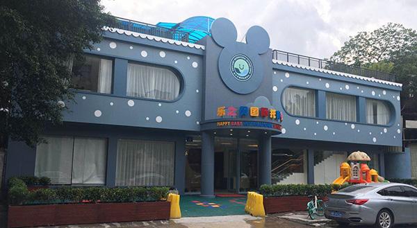 乐之贝国际托育中心