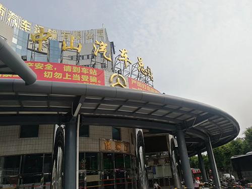中山汽车总站